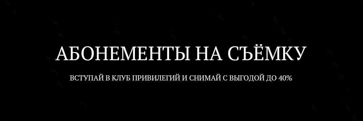 snimok ekrana 2017 04 17 v 16 30 24 1200x400 - Цены на аренду фотостудии / мероприятия