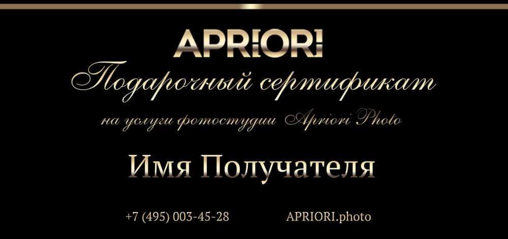 certificat - Подарочный сертификат