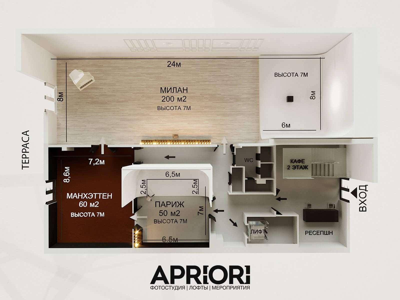 Фотостудия и лофт APRIORI в аренду для съёмки и мероприятия, аренда лофта, лофты Москвы, фотостудии Москвы, план помещения