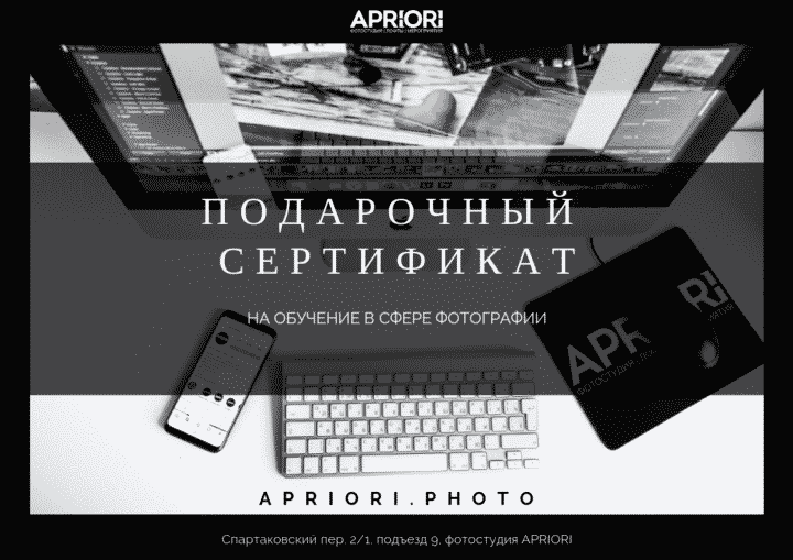 APRIORI.PHOTO 2 720x509 - Сертификат на фотосессию